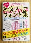 和文フリーフォント集 … フリーで使える日本語フォントを集めたフォント素材集 - フォントブログ